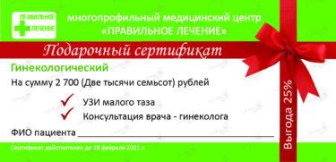 Подарочный сертификат_2_2_Монтажная область 1