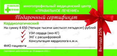 Подарочный сертификат_3_Монтажная область 1