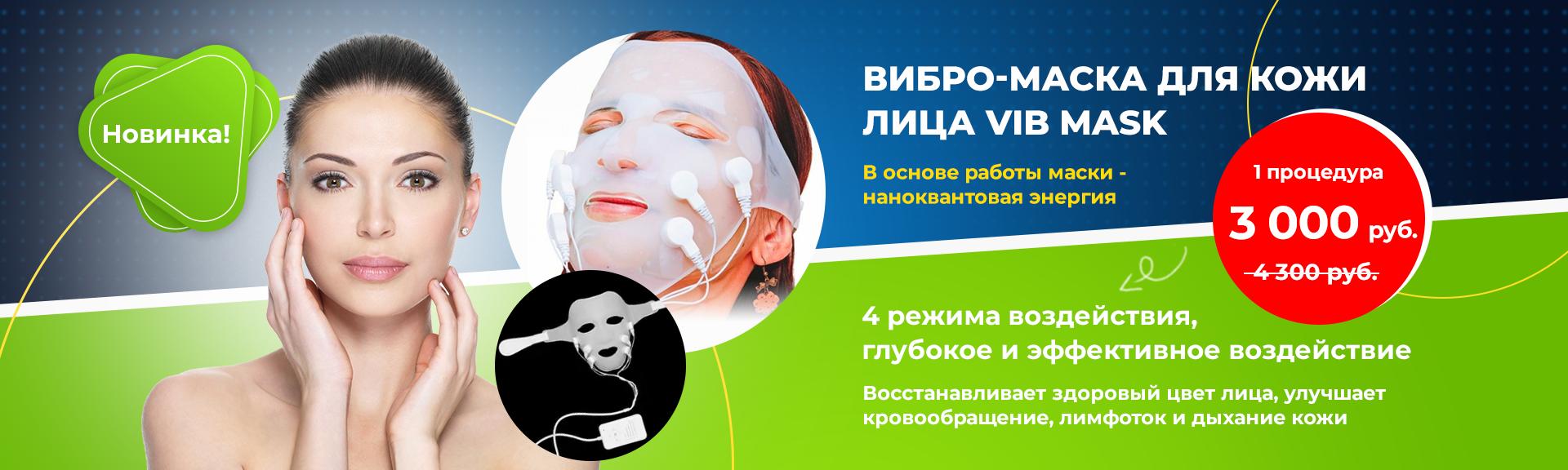 Вибро-маска для кожи лица VIB Mask